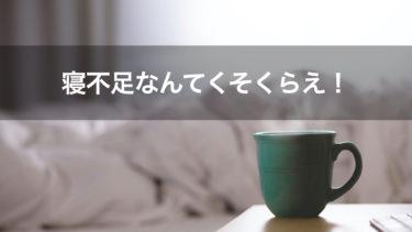 【男性保育士】子どもの寝かしつけの方法は??