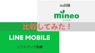 【地方・田舎】LINE(ライン)モバイルの4つの注意点とデメリット【ソフトバンク回線Ver.】